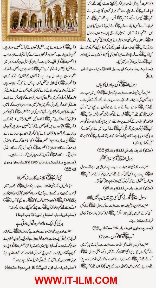 Essay About Holy Prophet