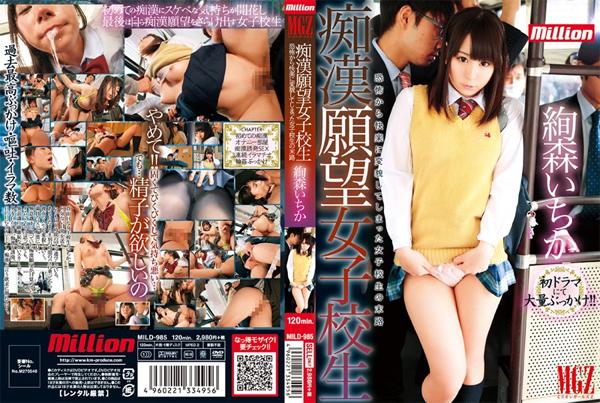 MILD-985 Molester Desire School Girls Ayamori Ichika