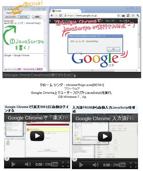 ジョイメイト 法人事業部: chromeThign exe - Google Chrome上で