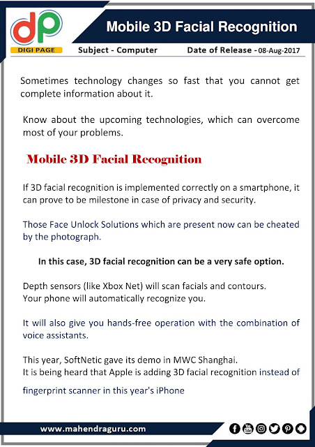 DP | Mobile 3D Facial Recognition | 08 - August - 17