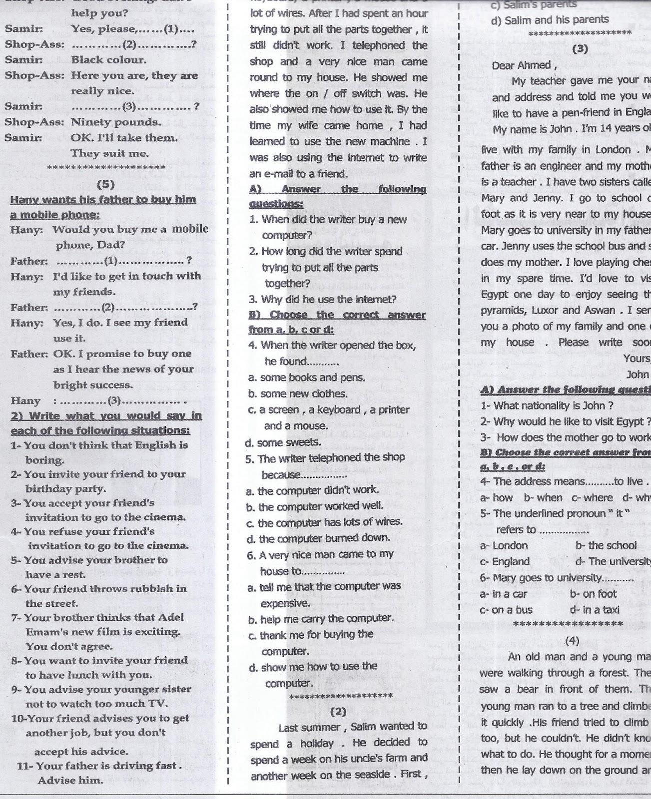 اول واقوى مراجعات ملحق الجمهورية فى اللغة الانجليزية للشهادة الاعدادية ترم ثان 17