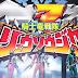 Kishiryu Sentai Ryusoulger Lyrics (Kishiryu Sentai Ryusoulger Opening) - Tomohiro Hatano