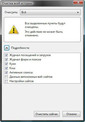 очистка браузера Firefox