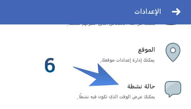 اعدادات facebook