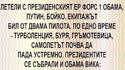 Летели с президенският Ер Форс 1 Обама, Путин, Бойко