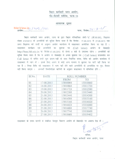 Bihar Nurse Interview call letter