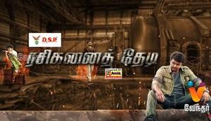 Rasiganai Thedi Episode- 9 | Vendhar TV Show