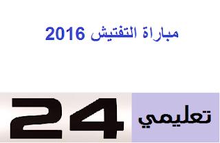 وثائق مباراة التفتيش 2016