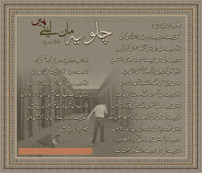 Chaloo ye maan letay hain - Sad Urdu Ghazal  Ghazal, Sad Poetry,