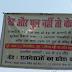 13 स्वतंत्रता सेनानियों वाला इस गाँव ने किया राजनेताओं का प्रवेश वर्जित, रोड एवं पुल नहीं तो वोट नहीं के लगाए पोस्टर