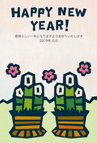 門松と梅の花の版画年賀状