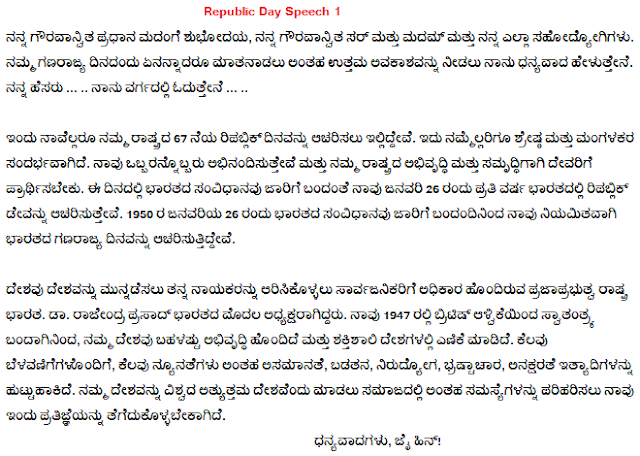 26 January Speech In Kannada