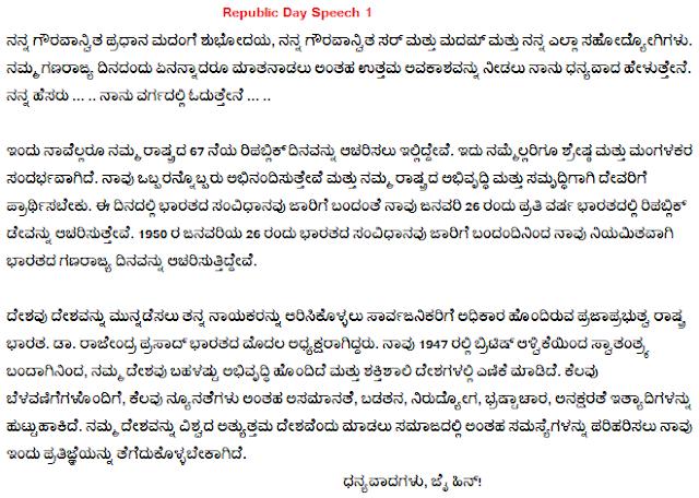 26 January Speech In Kannada