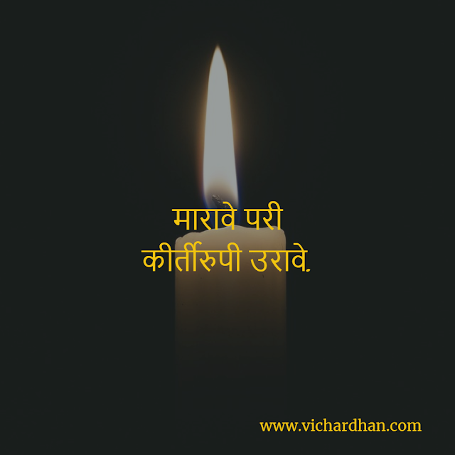 marathi suvichar for students in one line