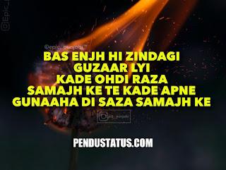 punjabi quotes on life