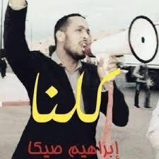 IU denuncia ante la UE la muerte el viernes en Agadir del sindicalista saharaui Brahim Saika