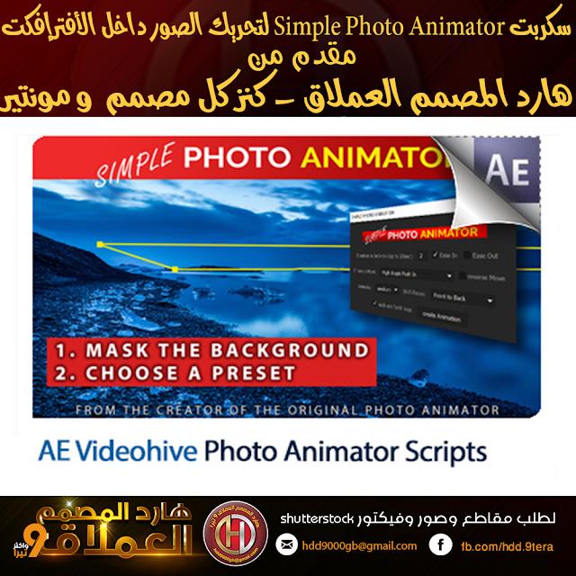 السكربت المدهش Simple Photo Animator لتحريك الصور داخل برنامج الأفترإفكت