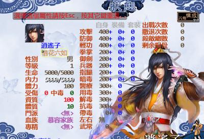 新金書紅顏錄5.44e版:如畫江山繁簡中文版+全攻略!
