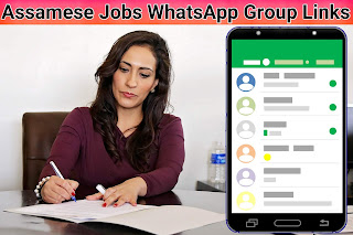 Assamese Job WhatsApp Group Link - Assamese Jobs - assam - Assam pradesh - Assam job - jobs - whatsapp - Assam whatsapp - whatsapp group - Assam exams - whatsappgrouplink.xyz