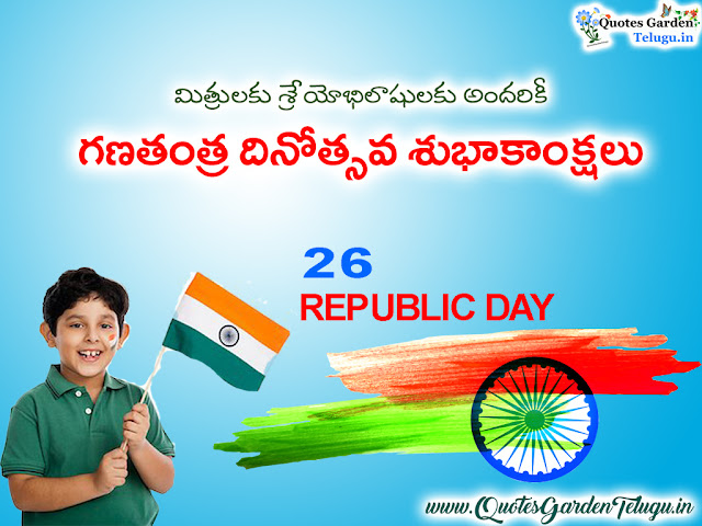 Happy Republic Day Telugu greetings wishes 2018