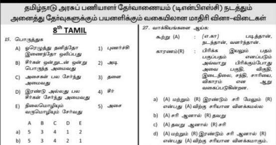 8th Std Model Question Paper Tamil Nadu News