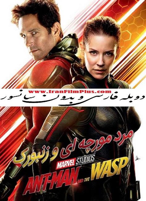 فیلم دوبله: مرد مورچه ای و زنبورک (2018) Ant-Man and the Wasp