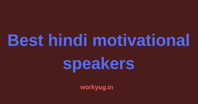 best hindi motivational speakers in india