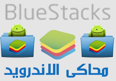 تحميل برنامج Bluestacks محاكى الاندرويد لتشغيل جميع التطبيقات بسهولة وبمميزات جديده