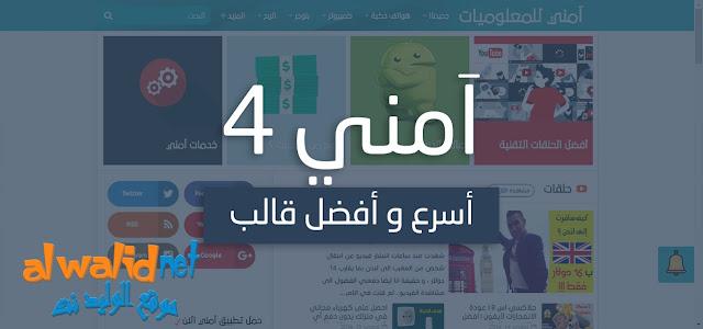 تحميل قالب اَمني للمعلوميات النسخة الأخيرة   أسرع و أفضل قالب بلوجر 2017