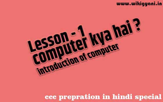https://www.wikigyani.in//2019/03/computer-kya-hai-introduction-of-computer-in-hindi.html