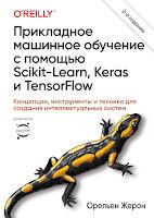 книга Орельена Жерона «Прикладное машинное обучение с помощью Scikit-Learn, Keras и TensorFlow 2» (2-е издание) - читайте о книге в моем блоге