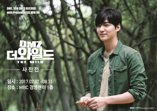 DMZ, The Wild Subtitle Indonesia