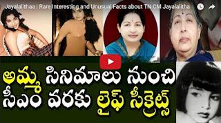 Jayalalithaa | Rare Interesting and Unusual Facts about TN CM Jayalalitha