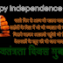 independence day hindi English sms message whatsapp status quotes Greetings wallpaper 15 august