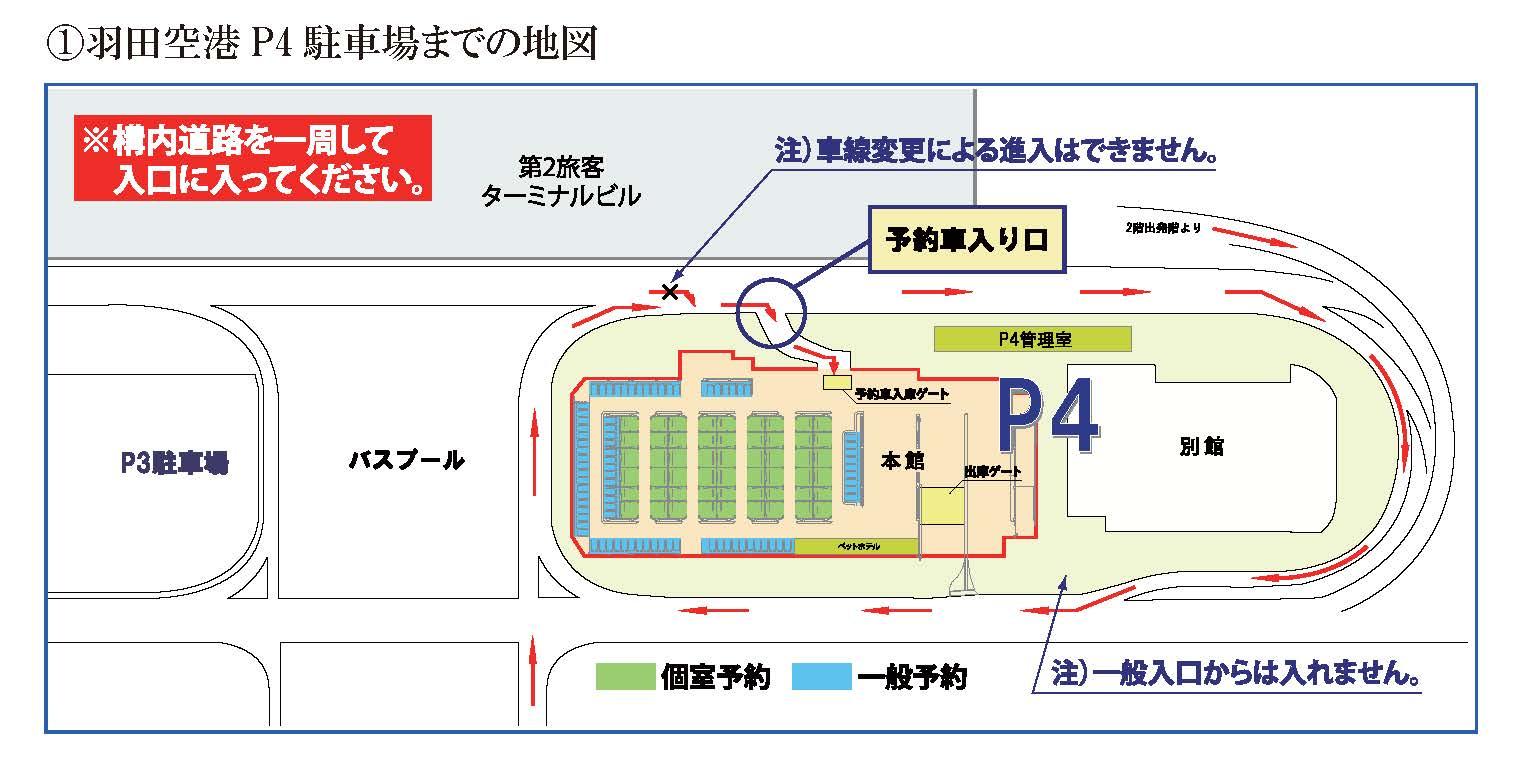 駐 p4 車場 空港 羽田