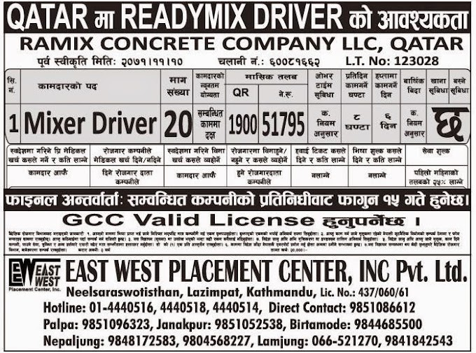 READYMIX DRIVER VACANCY IN QATAR SALARY RS 51795