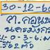 หวย ฅ.คอนหวัน นครมัังกร เลขเด่น เลขเด็ดสองตัว งวด 30/12/60