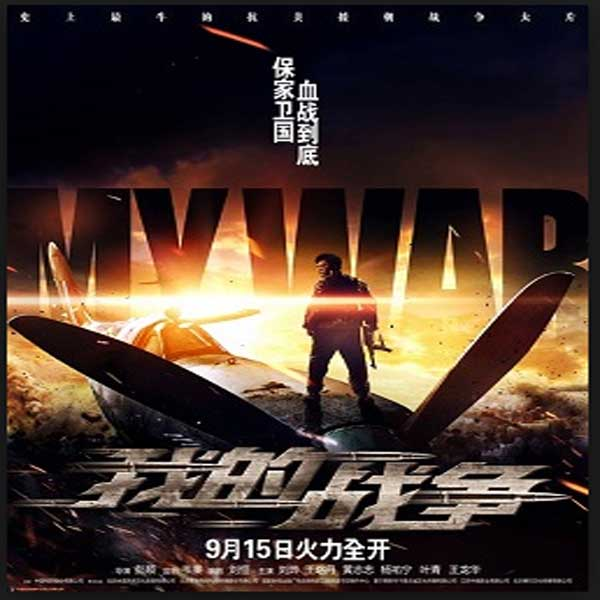 My War, My War Synopsis, My War Trailer, My War Review