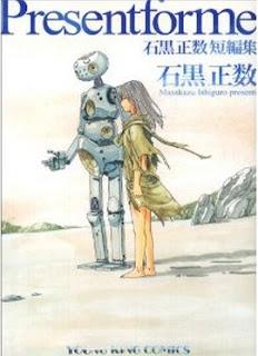 Present for me 石黒正数短編集 [Present for me – Ishiguro Masakazu Tanpenshuu]