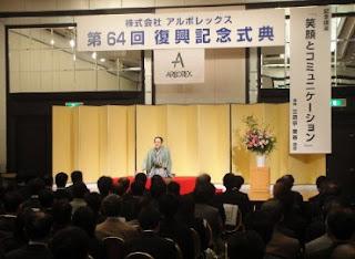 講演会講師・三遊亭楽春の笑いでコミュニケーション講演会の風景。
