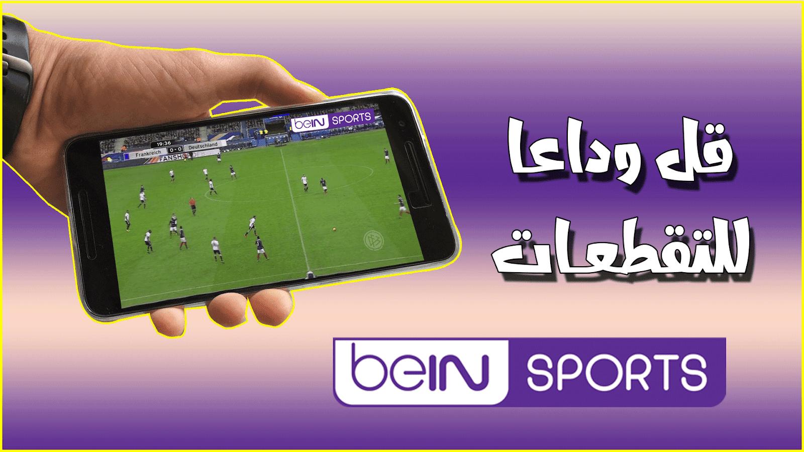 تحميل تطبيق OLA TV الضخم لمشاهدة جميع قنوات العالم المشفرة