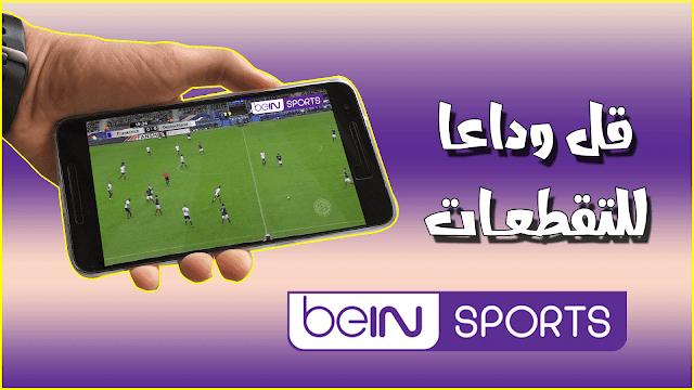 تحميل تطبيق OLA TV الضخم لمشاهدة جميع قنوات العالم المشفرة على اجهزة الاندرويد