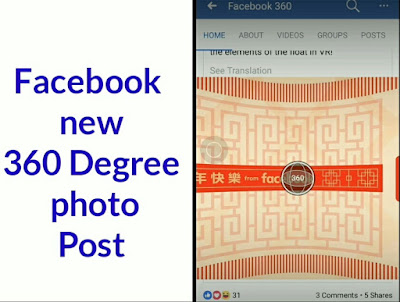 New - How to create and post 360 degree photos on Facebook