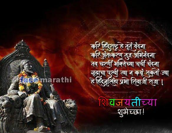 Shivaji essay