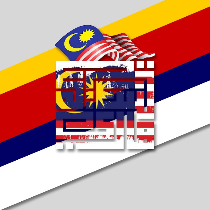 Kufi Wednesday Khas #56   Hari Malaysia