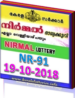 kerala lottery result from keralalotteries.info 19/10/2018, kerala lottery result 19.10.2018, kerala lottery results 19-10-2018, nirmal lottery NR 91 results 19-10-2018, nirmal lottery NR 91, live nirmal   lottery NR-91, nirmal lottery, kerala lottery today result nirmal, nirmal lottery (NR-91) 19/10/2018, NR 91, NR 91, nirmal lottery NR91, nirmal lottery 19.10.2018,   kerala lottery 19.10.2018, kerala lottery-results, keralagovernment, nirmal lottery result, kerala lottery result nirmal today, kerala lottery nirmal today result,