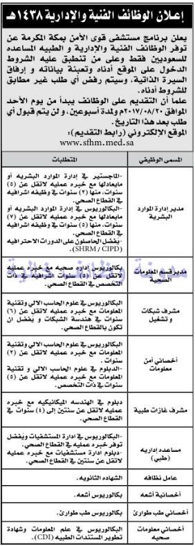 وظائف شاغرة فى جريدة عكاظ السعودية الثلاثاء 15-08-2017 %25D8%25B9%25D9%2583%25D8%25A7%25D8%25B8%2B2