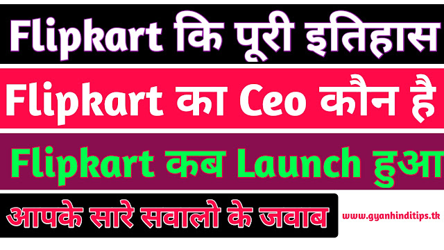 Flipkart Sucessfull Story Full  Deteils Ceo And Custmer Support Hindi Me Jaane