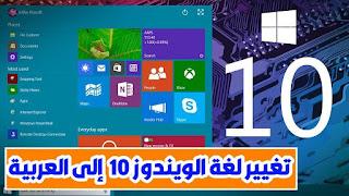 كيفية تغيير لغة النظام ويندوز 10 إلى العربية  بدون برامج