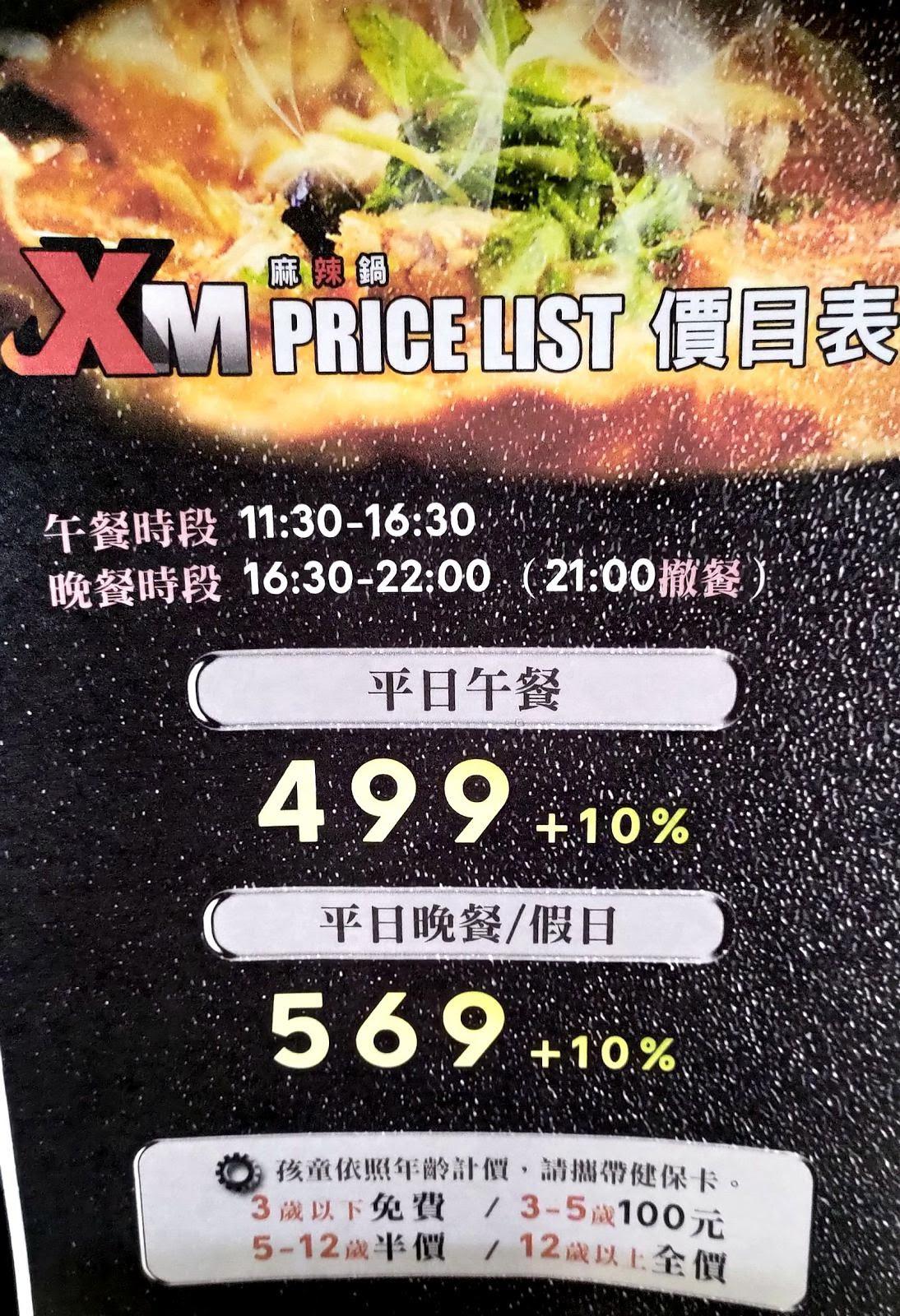 [台南][東區] XM麻辣鍋德安店|鄉民麻辣火鍋再出發|食記
